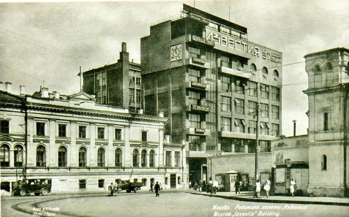 1920s LEON TROTSKY in MOSCOW Photo 138-U
